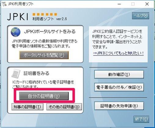 JPKI利用者ソフト起動画面2