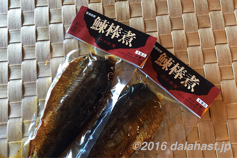 京都松葉のニシン蕎麦