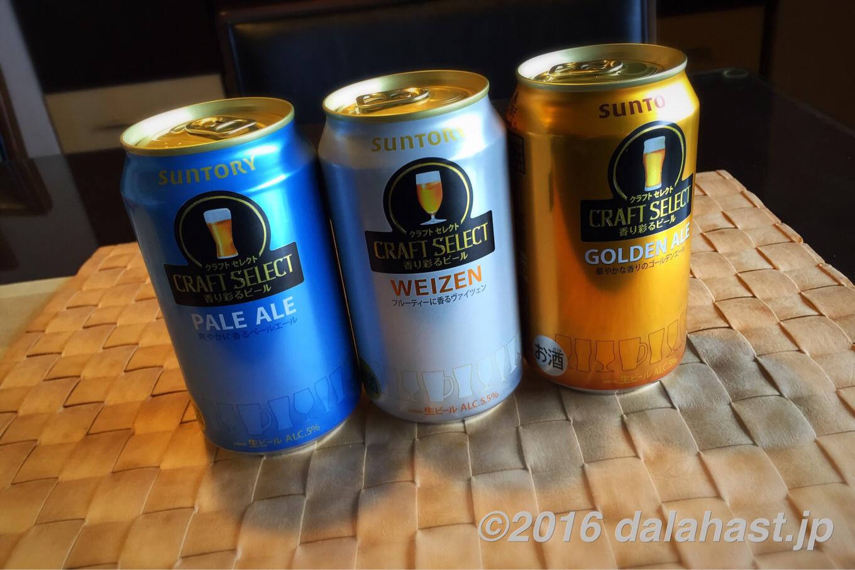 【PR】Suntory CRAFT SELECT(サントリークラフト)旬の食材を香り彩るクラフトビアで楽しむ