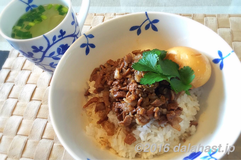ルーローハン(魯肉飯)と大根スープ 本場台湾の家庭の味を自宅で楽しむ