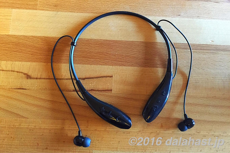 ネックバンド式ワイヤレスヘッドセット