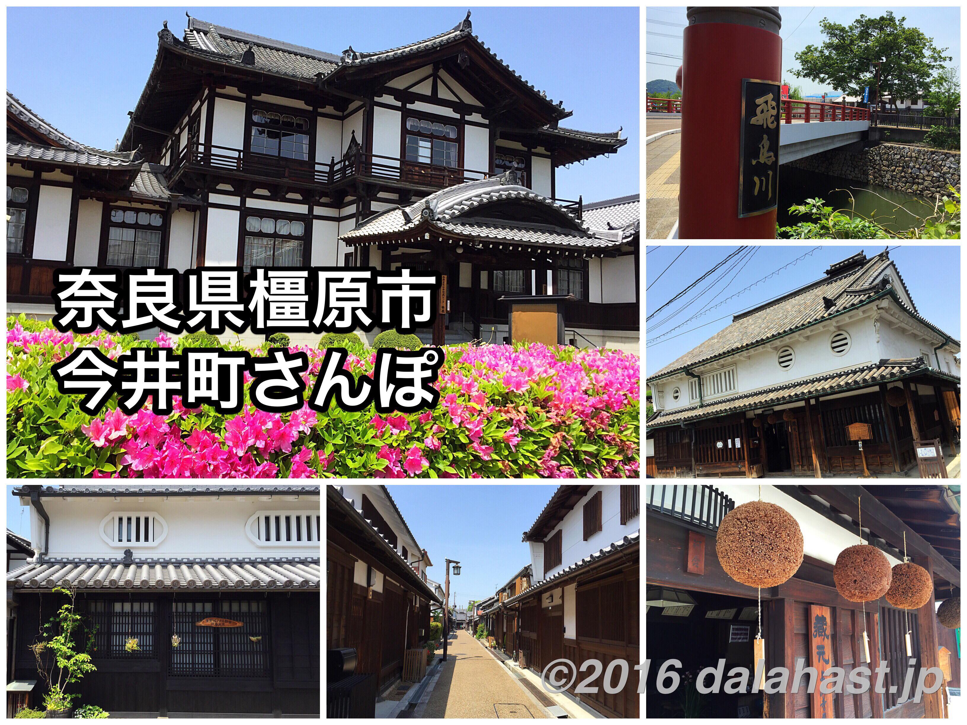 【奈良】フォトジェニックな今井町散歩~江戸時代の街並みを楽しむ