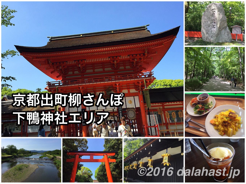 【京都】洛北への玄関口 出町柳さんぽ 「下鴨神社」~パワースポットと鴨川デルタ散策を楽しもう!