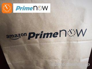 【レビュー】Amazon Prime Now (プライムナウ)の即時配達サービスを使ってみたら超便利だった!