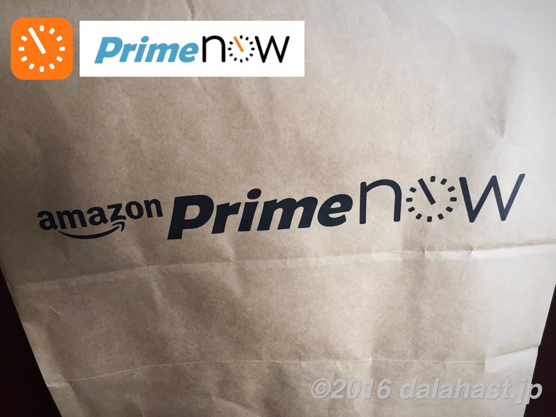 Amazonプライムナウ