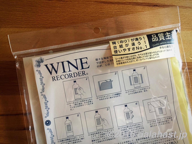 ワインラベルレコーダー