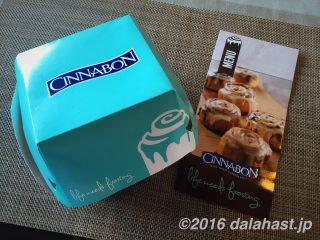 【食レポ】シナボン(CINNABON)高カロリーだけどやめられないハワイの思い出ローカルスイーツ