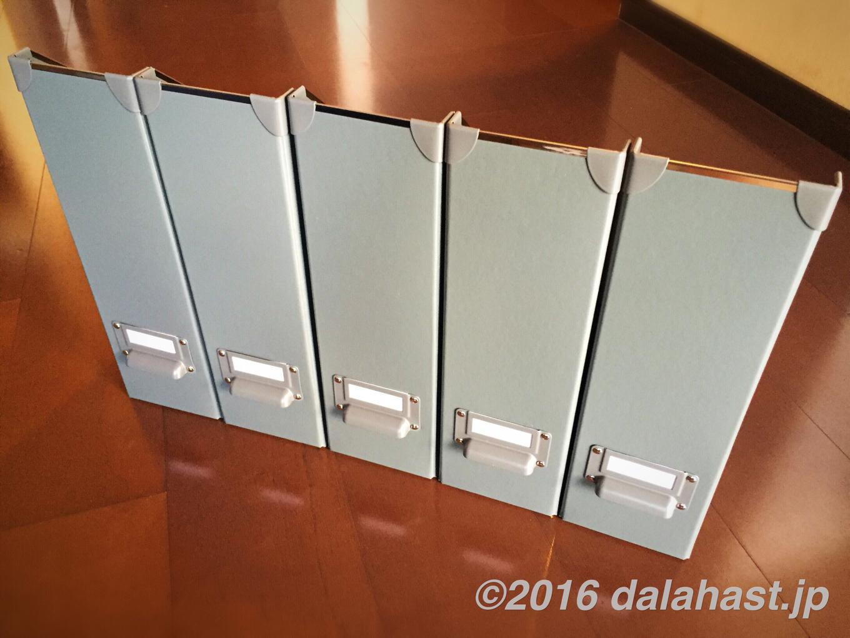 【収納】本棚のファイル整理にはファイルボックスが最適~IKEA FJÄLLA/フィェラ マガジンファイル購入