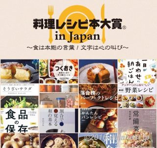 【保存版】全国書店員が選ぶ料理レシピ本のおすすめリスト