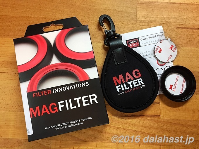 MagFilterセット