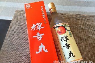 【お取り寄せ】 禅寺丸柿ワインと干し柿バター・巴柿(ともえがき)を堪能する