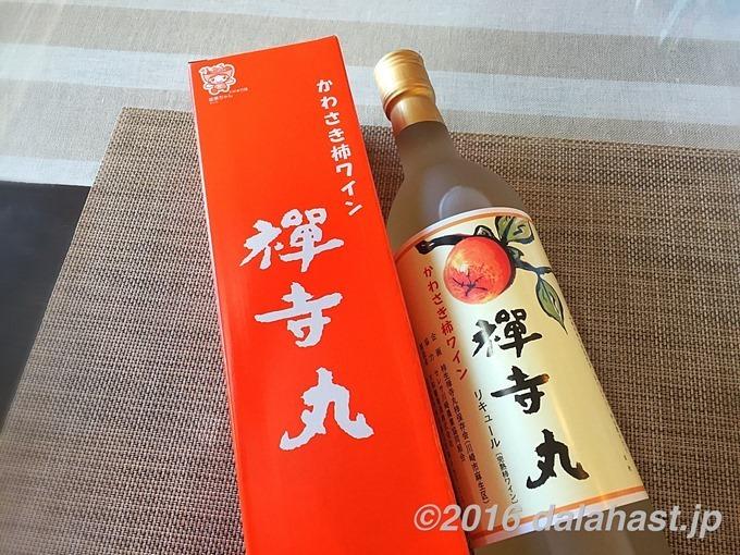 禅寺丸柿ワイン