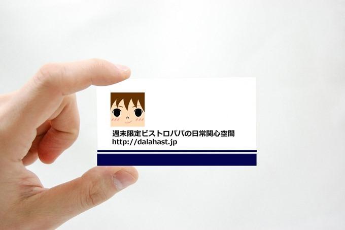dalahastカード