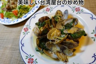 【台湾ごはん】 あさりとバジルの台湾風炒め物 塔香海瓜子のレシピ