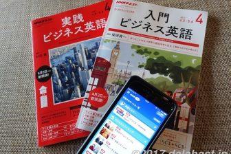 【2017年版】NHKラジオ講座をまるごとダウンロード・予約録音してPCやスマホで勉強する方法