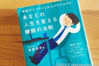 【眠活】 睡眠の質を高めるには昼間の過ごし方が大切 4-6-11の法則を習慣化しよう!