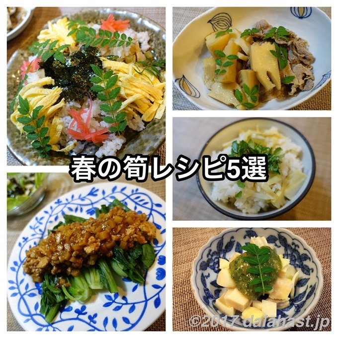 春の筍レシピ5選