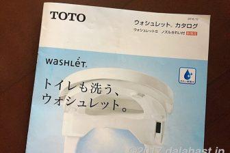 【緊急】ウォッシュレットの水漏れ発生から交換に至る経緯