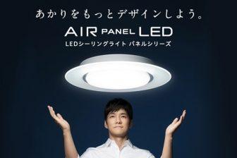 【保存版】LEDシーリングライトの選び方 おすすめの省エネ&高機能なAIR PANEL LED