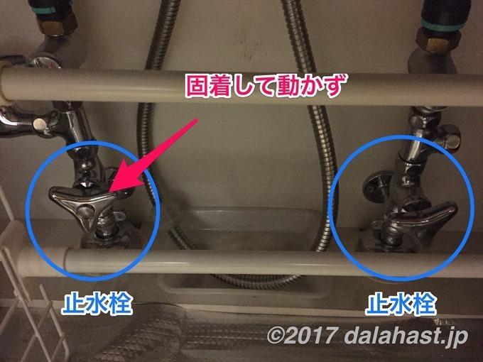 固着した止水栓