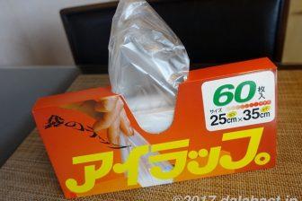 【防災】ポリ袋調理法(包装食袋)は被災時にも炊飯からオカズもできる万能調理法