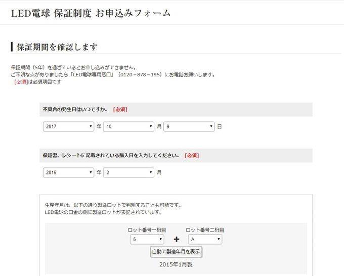 パナLED電球保証制度お申込みフォーム