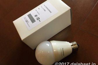 【実録】パナソニックの「LED電球保証制度」を使って、故障したLED電球を無償交換する