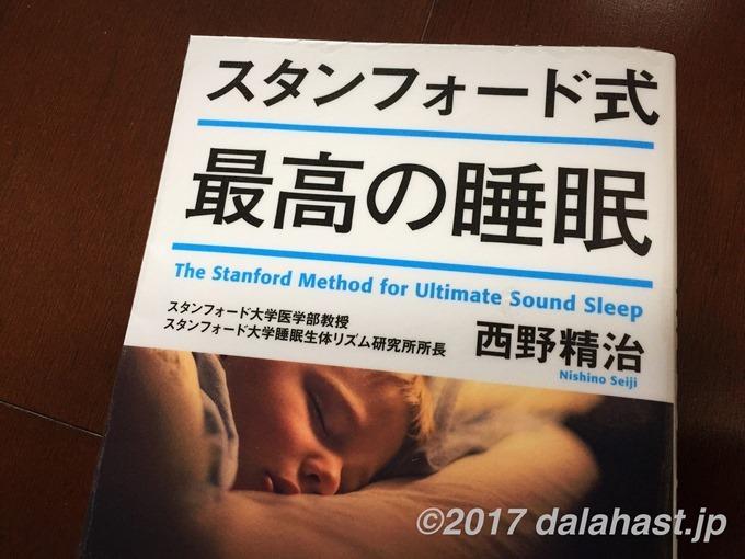 スタンフォード式最高の睡眠