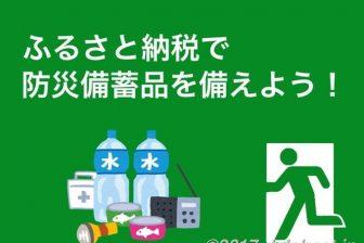 【防災】ふるさと納税の返礼品で「防災グッズ」を備えよう!防災グッズおすすめ5選!