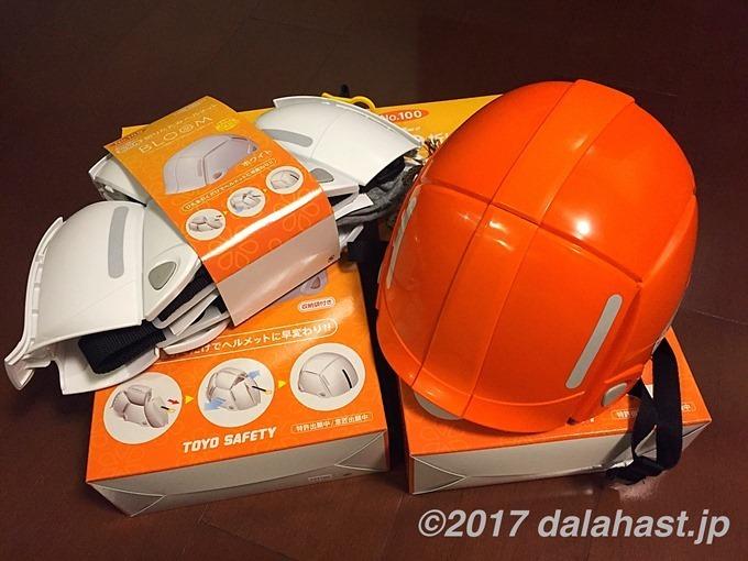 防災ヘルメット折りたたみ式
