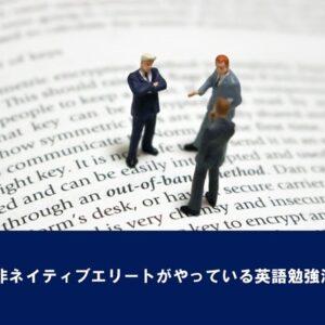 世界の非ネイティブエリートがやっている英語勉強法とは?「発音トレーニング」×「動画」の活用により効率的に学ぶ。