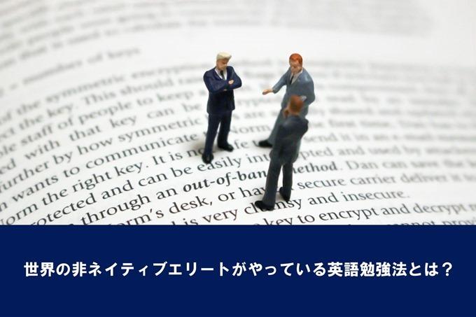非ネイティブ英語学習法