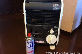 【レビュー】風暖 イワタニのカセットガスで動く、電源不要のコンパクトファンヒーターは防災にもオススメ