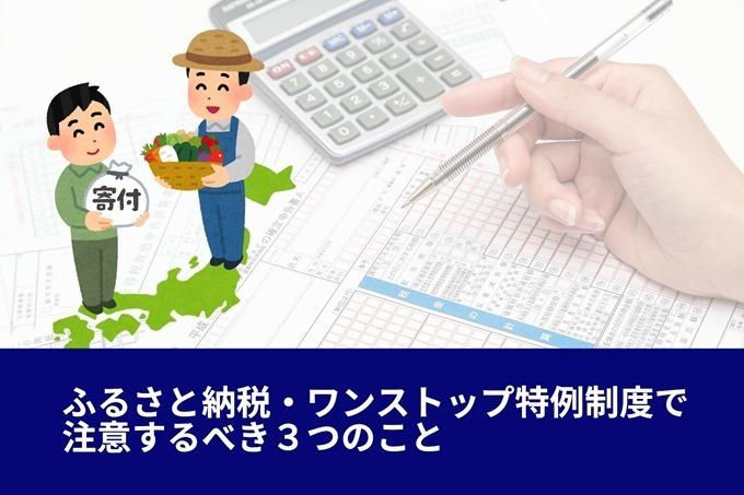 ふるさと納税ワンストップ特例制度で注意するべき3つのこと