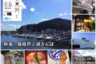 熱海・箱根芦ノ湖さんぽ 昭和レトロな雰囲気が残る街並みが懐かしい!新発見と再発見の旅