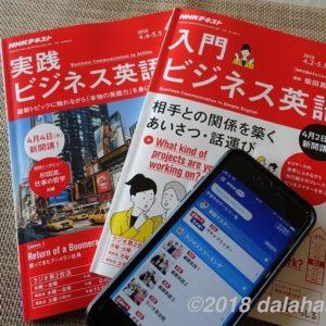 【2018年版】NHKラジオ講座をまるごとダウンロード・予約録音してPCやスマホで勉強する方法