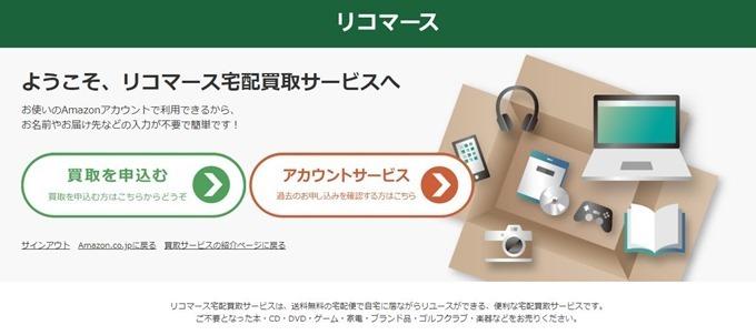 リコマースTOP画面