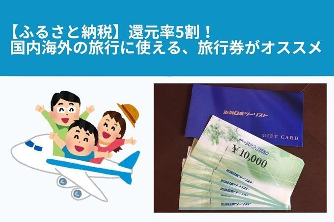 旅行券ふるさと納税