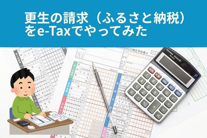 更生の請求ふるさと納税