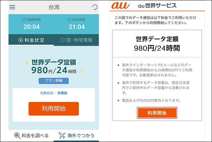 世界データ定額台湾での利用開始