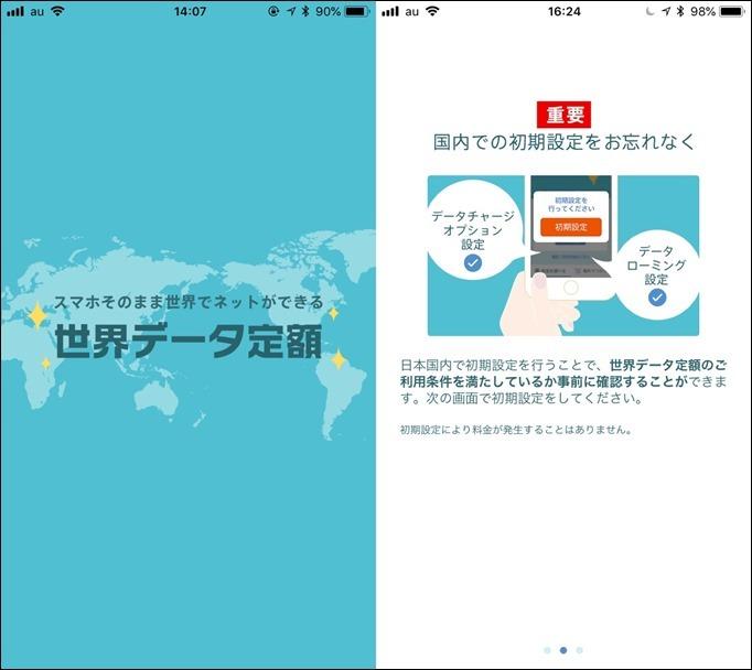 世界データ定額application設定1