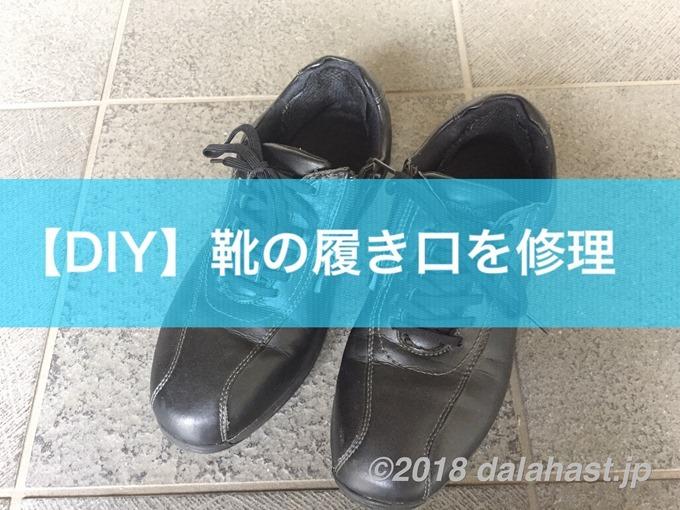 靴の履き口を修理
