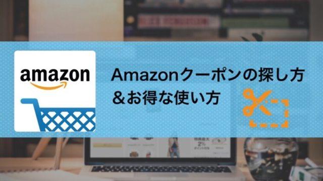 「Amazonクーポン」を使っていつでも割引でお得に買い物をする方法