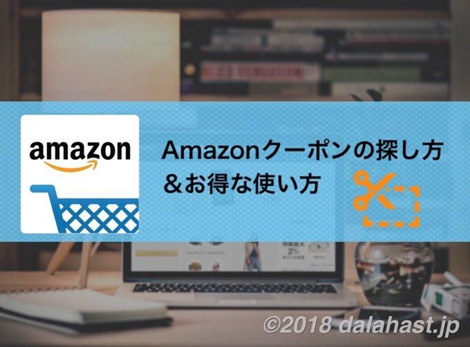 Amazonクーポンの探し方と使い方