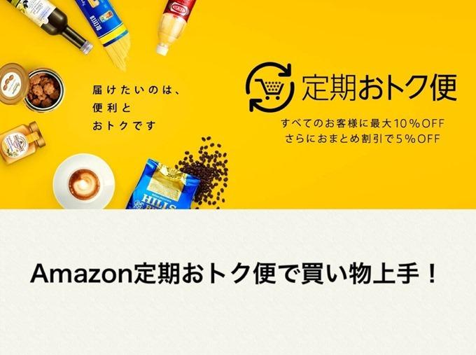 Amazon定期おトク便で買い物上手