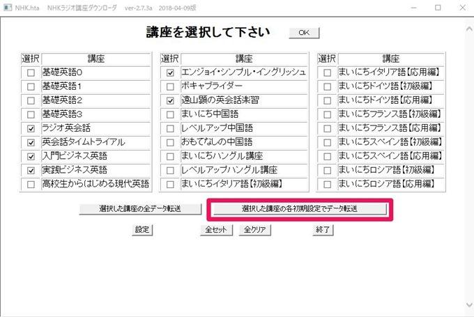 NHKhta講座選択画面