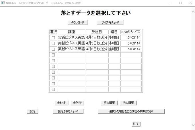 NHKhta講座選択画面2