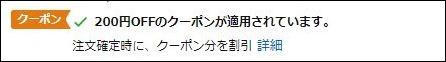円OFFクーポン