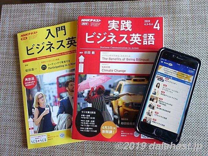 NHK語学ダウンロード