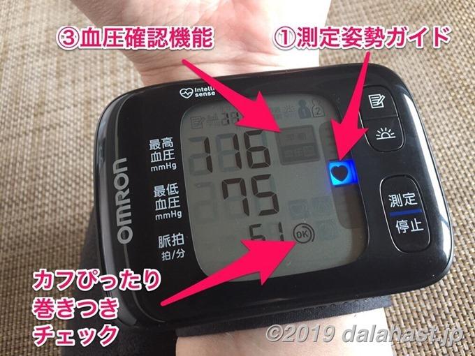 血圧計表示機能